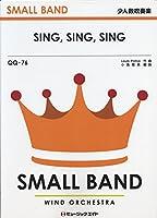 SING,SING,SING / Benny Goodman [QQー76] (SMALL BAND 少人数吹奏楽)