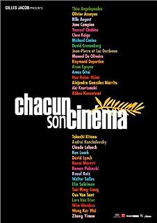 それぞれのシネマ ~カンヌ国際映画祭60回記念製作映画~ [DVD]