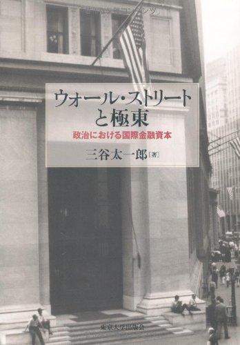 ウォール・ストリートと極東―政治における国際金融資本