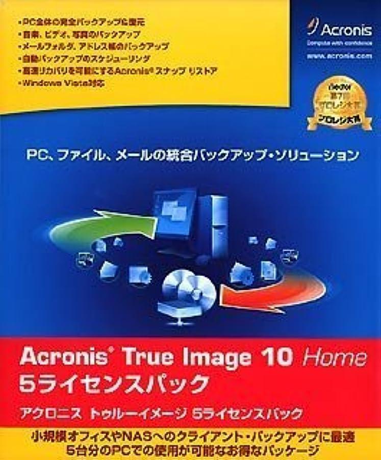 インフルエンザ火曜日火曜日Acronis True Image 10 Home 5ライセンス版