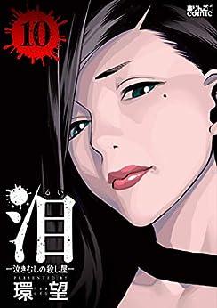 [環望]の泪~泣きむしの殺し屋~ : 10 (アクションコミックス)