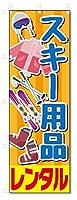 のぼり旗 スキー レンタル (W600×H1800)5-16647