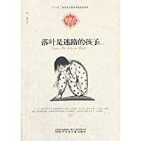 Child care for heart grow warm fiction (Part II): deciduous be lost child(Chinese Edition)