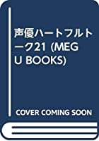 声優ハートフルトーク21 (MEGU BOOKS)