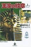 王家の紋章 1~最新巻(文庫版)