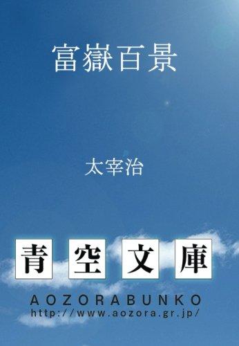 富嶽百景 (青空文庫POD)