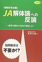 「規制改革会議」JA解体論への反論―世界が認めた日本の総合JA (JA読本)