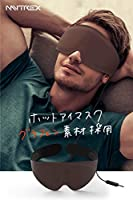 MYTREX eye ホット アイマスク グラフェン 技術採用 遠赤外線 蒸気熱 目元ケア 目もと用 温熱 繰り返し 立体 遮光 旅行 男女兼用 目 温め グッズ マイトレックス アイ ホットアイマスク (ケーブルタイプ)