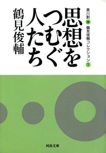 思想をつむぐ人たち 鶴見俊輔コレクション1 (河出文庫)