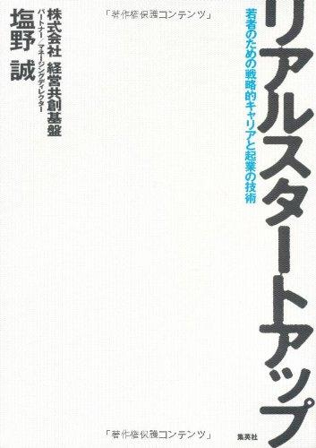 リアルスタートアップ 〜若者のための戦略的キャリアと起業の技術〜