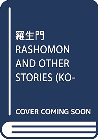 羅生門・鼻・蜘蛛の糸 芥川龍之介短編集 Rashomon, The Nose, The Spider Thread and Other Stories (KODANSHA ENGLISH LIBRARY)
