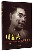 Premier Zhou's Art and Literature Sensation (Chinese Edition)