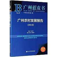 广州蓝皮书:广州农村发展报告(2019)