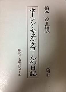 セーレン・キェルケゴールの日誌〈第1巻〉永遠のレギーネ (1985年)