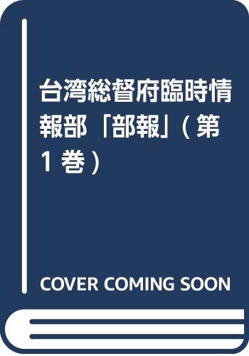 台湾総督府臨時情報部「部報」 (第1巻)