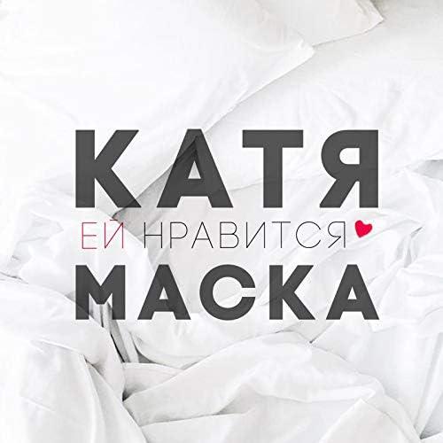 КАТЯ МАСКА
