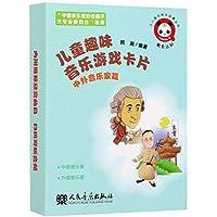 儿童趣味音乐游戏卡片(中外音乐家篇)/少儿音乐快乐启蒙丛书