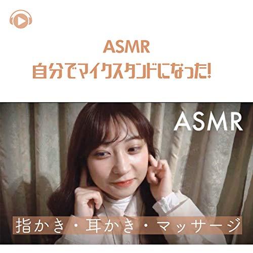 ASMR - 自分でマイクスタンドになった!_pt5 (feat. oyu ASMR)
