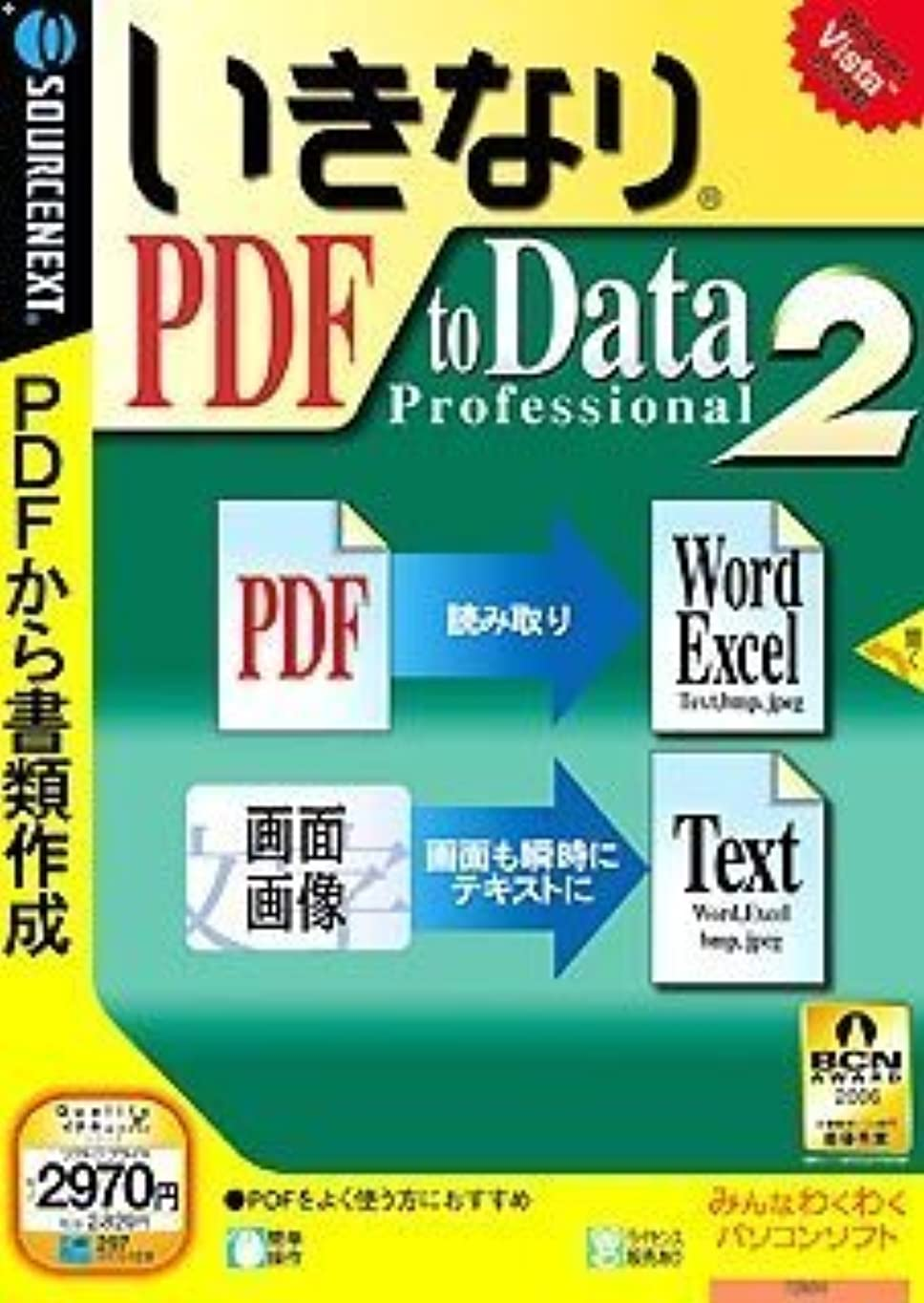 いきなりPDF to Data Professional 2 (説明扉付スリムパッケージ版)