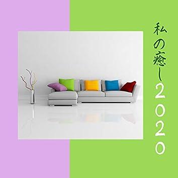 私の癒し 2020 - リラックス 睡眠の音楽