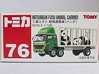 絶版 トミカ 76 三菱ふそう動物運搬車パンダ 赤箱