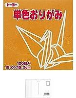 トーヨー 単色おりがみ 15cmうすおうど 100枚 064145 【× 2 冊 】 + 画材屋ドットコム ポストカードA