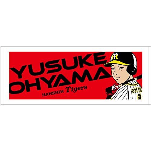 阪神 タイガース グッズ 大山 プレーヤーズネーム フェイスタオル 2018 背番号3
