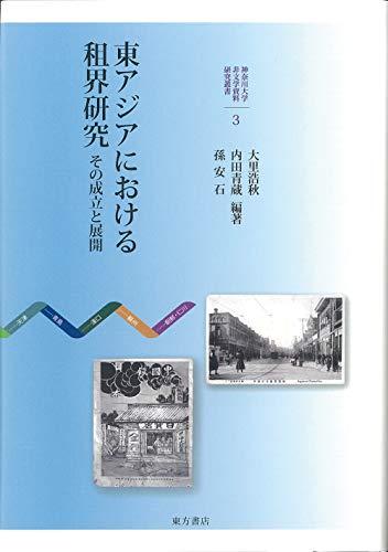 東アジアにおける租界研究 その成立と展開 (神奈川大学非文字資料研究叢書)