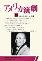 アメリカ演劇 20: テレンス・マクナリー特集
