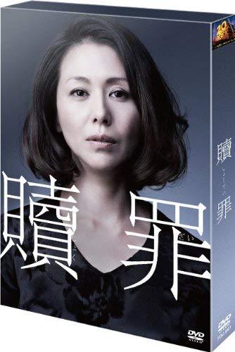 贖罪 DVDコレクターズBOX(初回生産限定)