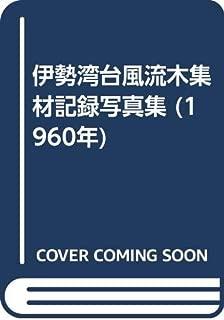 伊勢湾台風流木集材記録写真集 (1960年)