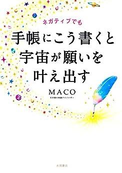 [MACO]のネガティブでも手帳にこう書くと宇宙が願いを叶え出す