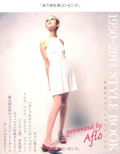 1950 - 2011 STYLE BOOK 永遠のファッションアイテム