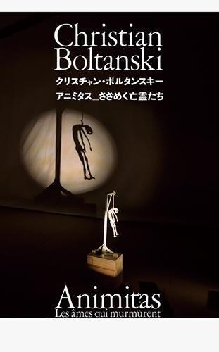 クリスチャン・ボルタンスキー -アニミタス―さざめく亡霊たち-