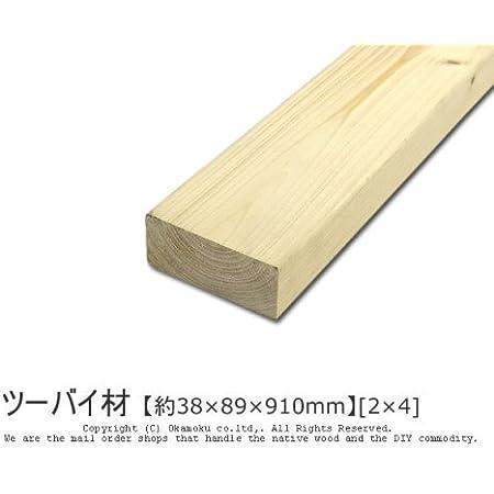 ツーバイ材 【約38×89×910mm】[2×4]1本入り【O】