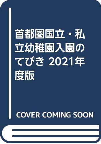 首都圏国立・私立幼稚園入園のてびき〈2021年度版〉