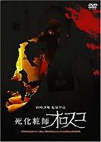 死化粧師オロスコ [DVD]