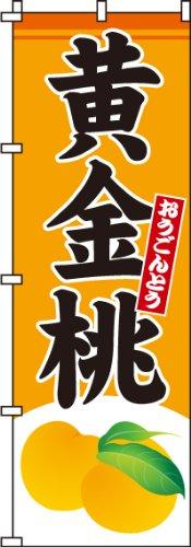 のぼり 黄金桃 0100358IN