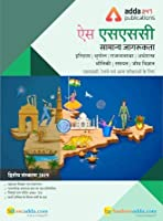 SSC General Awareness Book for SSC CGL, CHSL, CPO, and Other Govt. Exams (Hindi Printed Edition) by Adda247 Publications