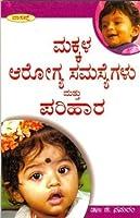 Makkala Aarogya Samasyegalu Mathu Parihaara