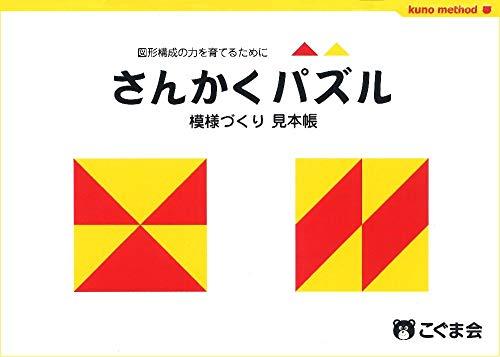 さんかくパズル模様づくり見本帳 (パズル教材)