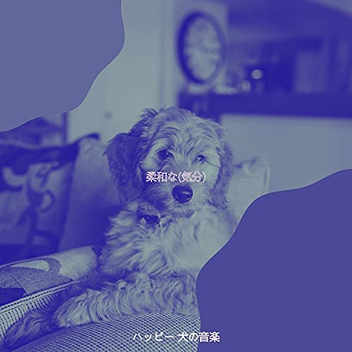 ハッピー 犬の音楽