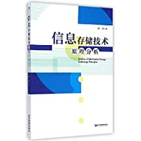 Principle of information storage technology(Chinese Edition)