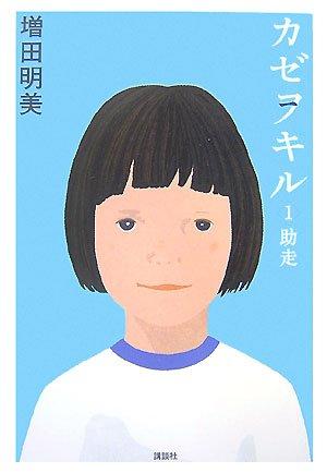 カゼヲキル 1助走