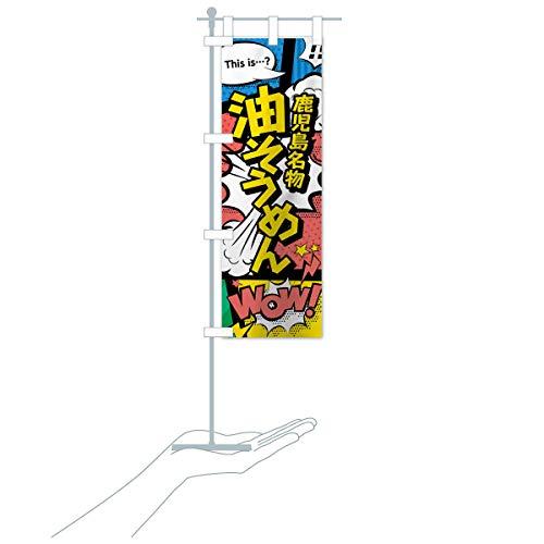 卓上ミニ油そうめん のぼり旗 サイズ選べます(卓上ミニのぼり10x30cm 立て台付き)