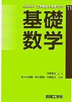 基礎数学 (LIBRARY工学基礎&高専TEXT T1)