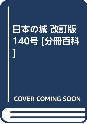 日本の城 改訂版 140号 [分冊百科]