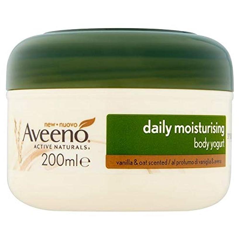仮説西あまりにも[Aveeno] Aveeno毎日保湿ボディヨーグルトバニラ&オーツの200ミリリットル - Aveeno Daily Moisturising Body Yogurts Vanilla & Oats 200ml [並行輸入品]