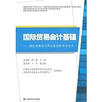International trade accounting basis: International trade accountant business skills examination books(Chinese Edition)