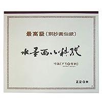 水墨画用料紙 最高級画仙紙 F10 530×455mm 20枚